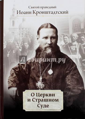 Житие праведный  иоанн кронштадтский