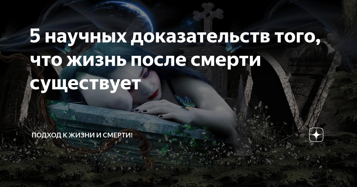 Что происходит с человеком после смерти по разным вероучениям мира