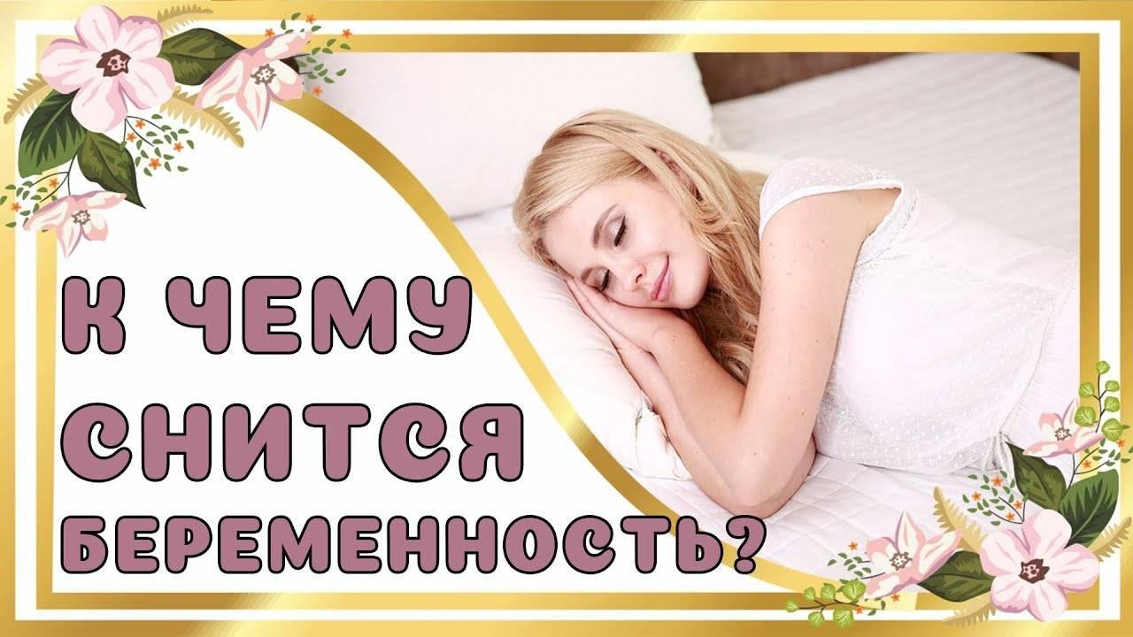 К чему снится беременная подруга?  29 толкований по сонникам