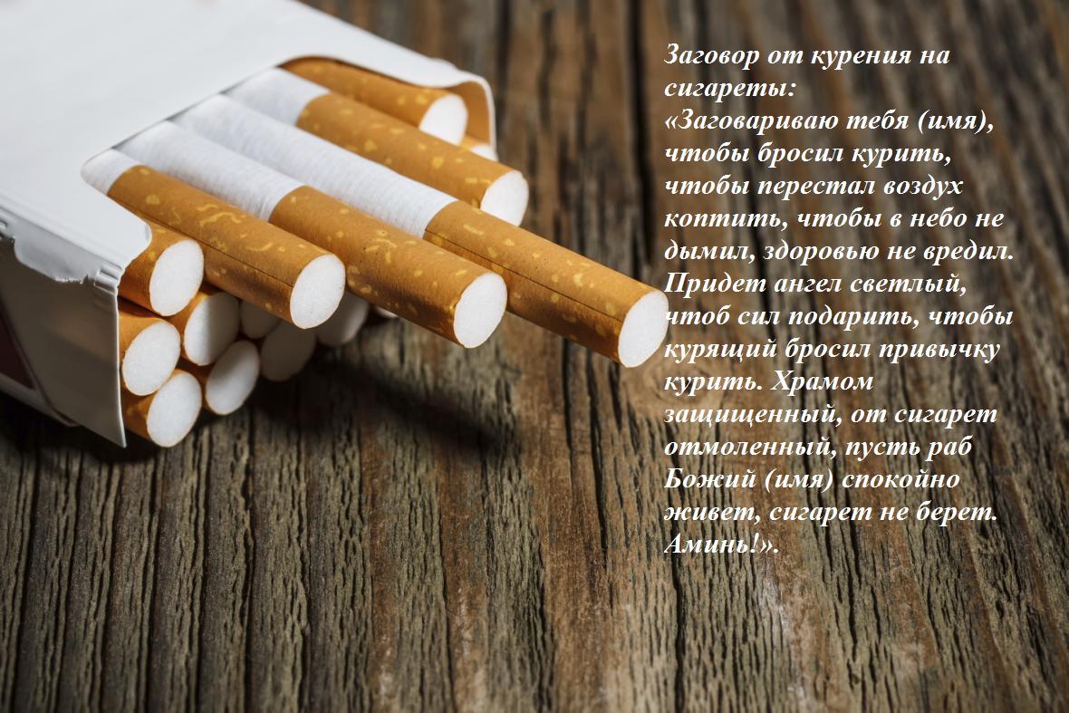 Приворот на сигарете: 5 проверенных ритуалов, которые  начинают действовать мгновенно