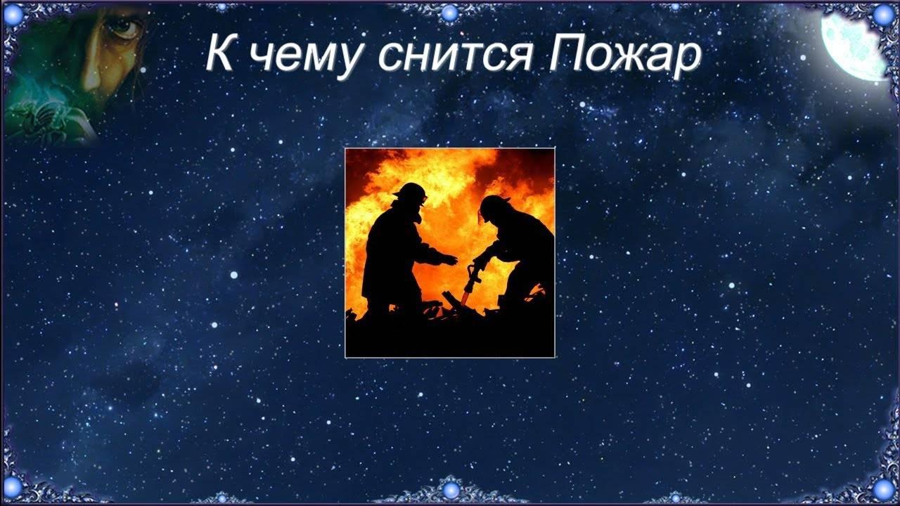 Сонник улице пожар. к чему снится улице пожар видеть во сне - сонник дома солнца