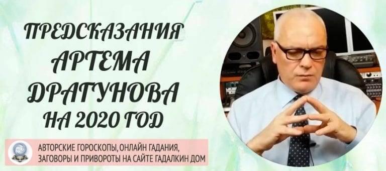 Предсказания для украины на 2020 год: пророчества сильнейших экстрасенсов