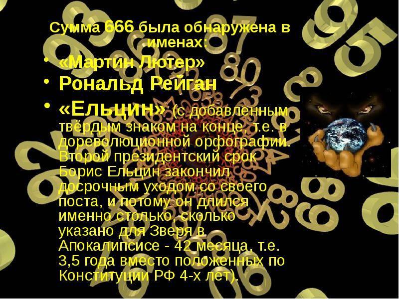 Магия числа 30 в нумерологической науке и её влияние на жизнь