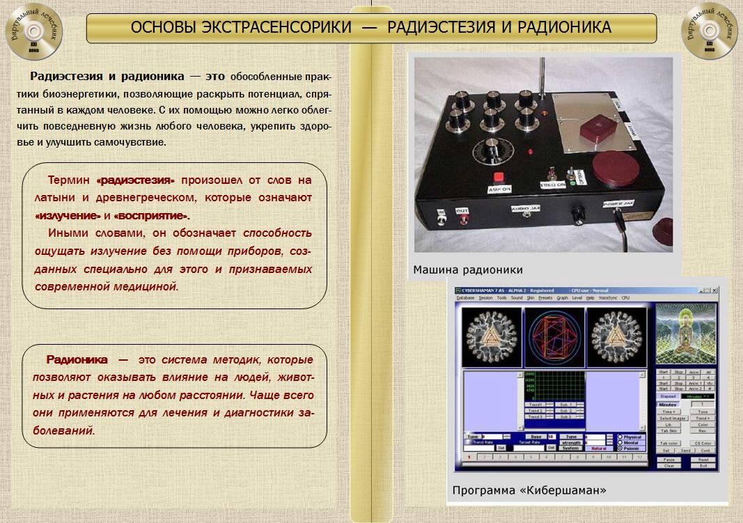 Радиэстезия и радионика — как стать экстрасенсом