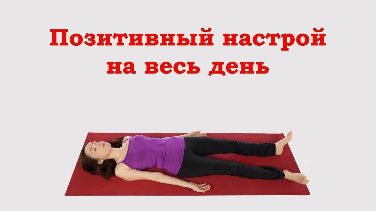 Утренняя мантра для женщин и позитивный настрой на медитацию