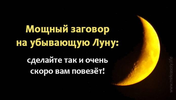 Эффективные привороты на убывающую луну