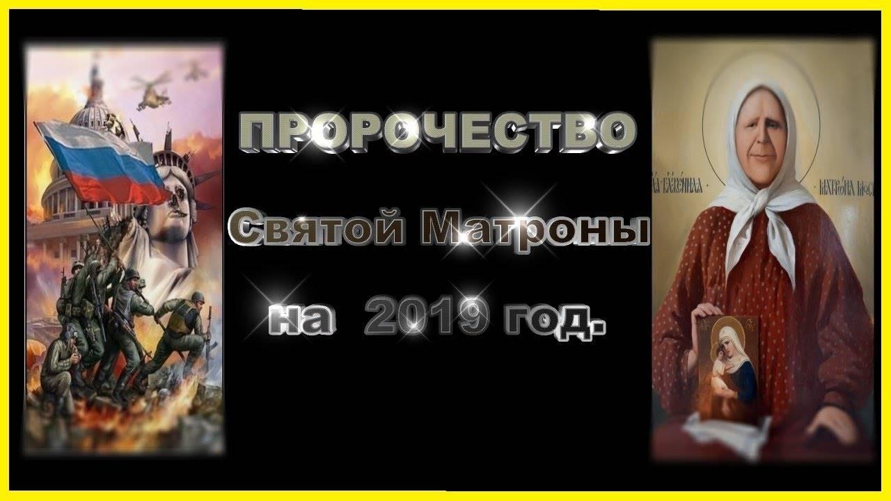 Предсказание святой матроны московской на 2018 год (5 фото)