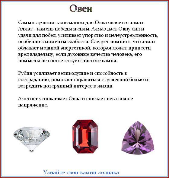 Драгоценные и полудрагоценные камни для мужчины и женщины овна