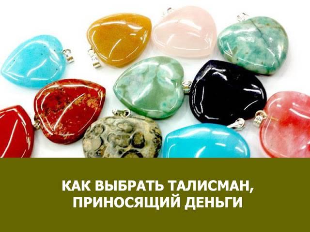 Какие камни лучше подойдут рыбам: списки названий с советами и запрещенные минералы