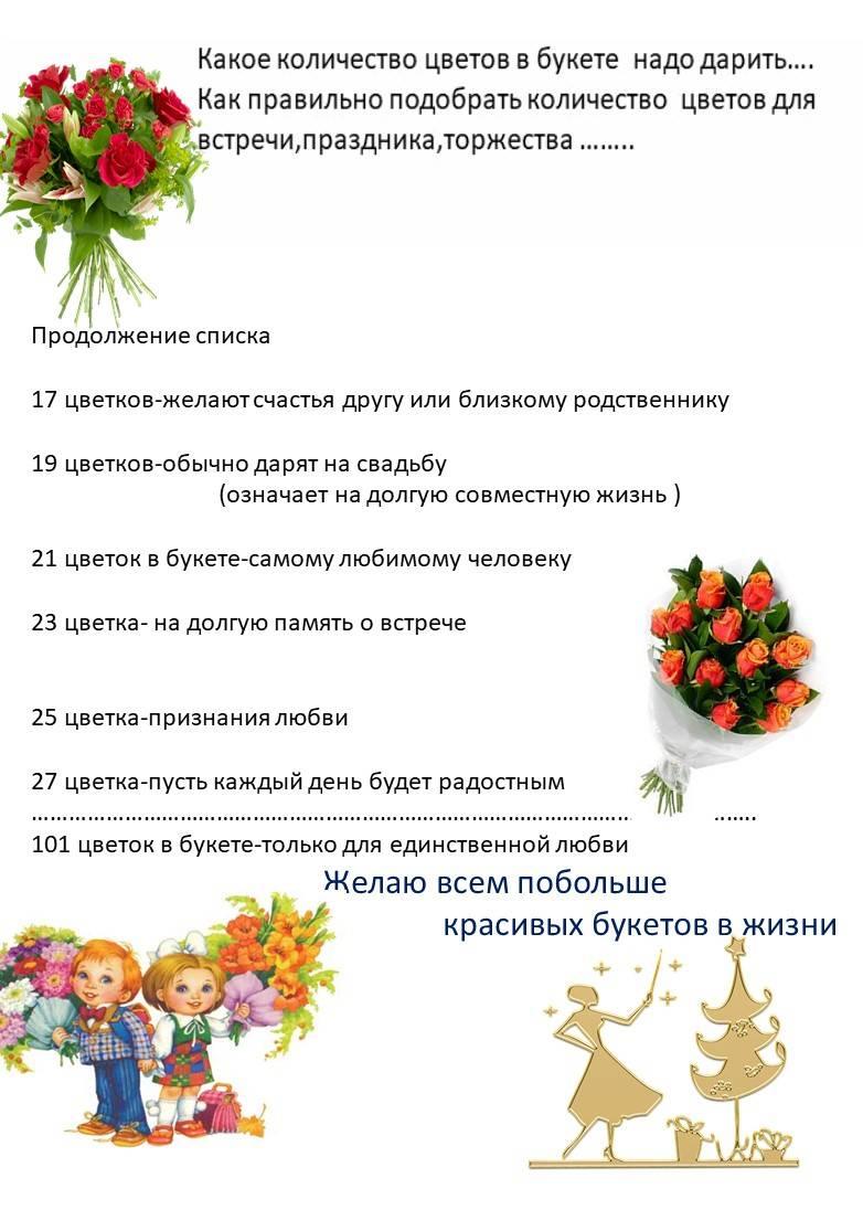 Количество цветов в букете. какие правила?