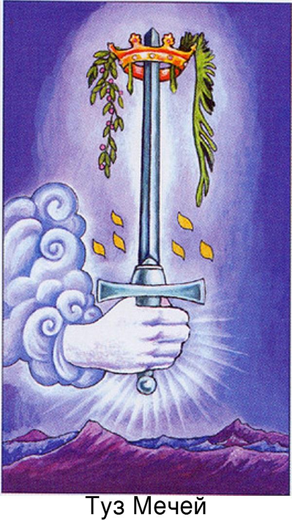 Значение карты таро — дама (королева) мечей