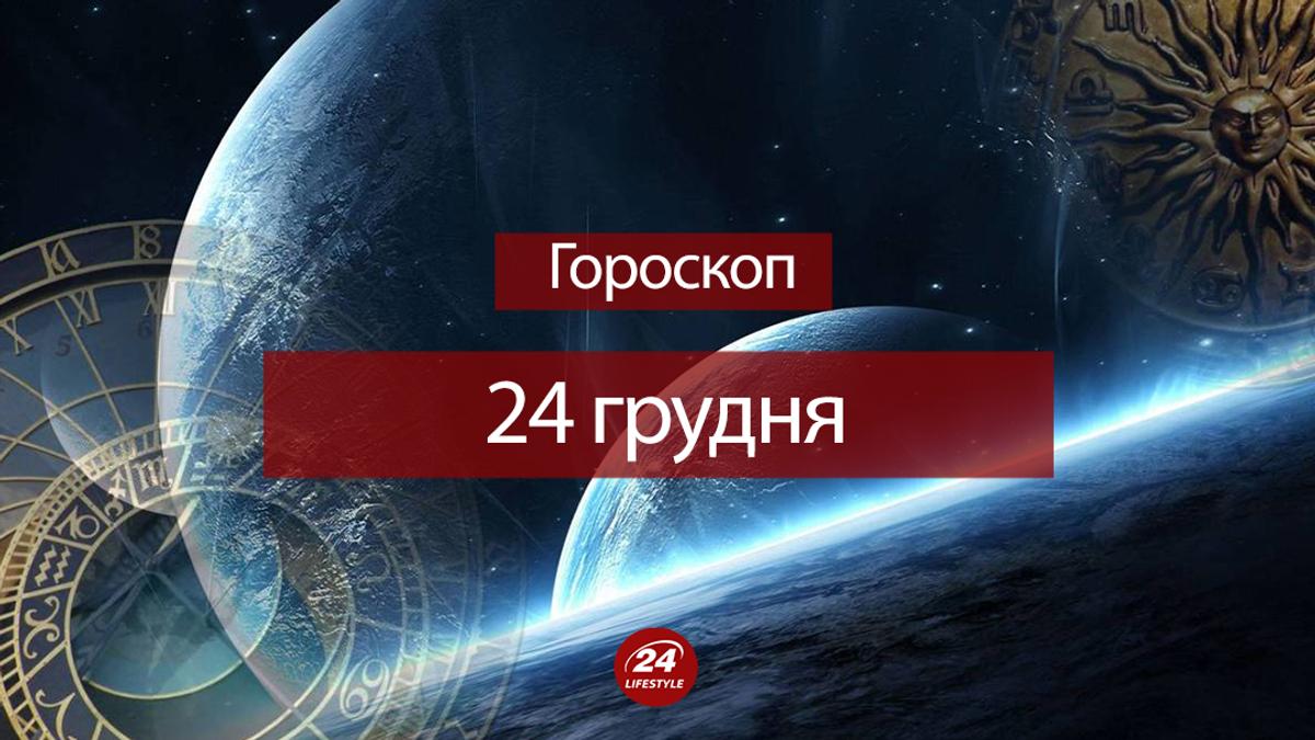Гороскоп на неделю с 7 сентября для девы весов и всех знаков зодиака - экспресс газета