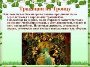 Праздник троица: обычаи и обряды