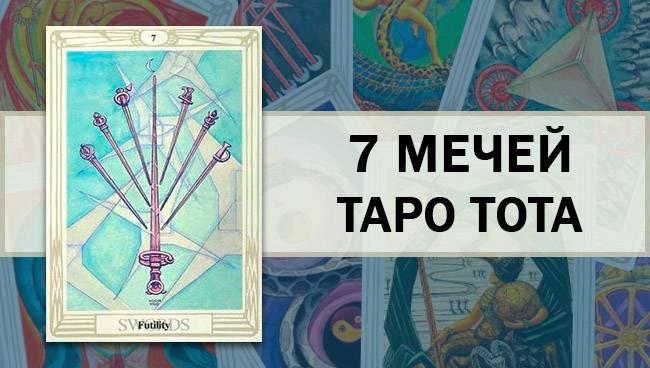 6 мечей - значение карты таро