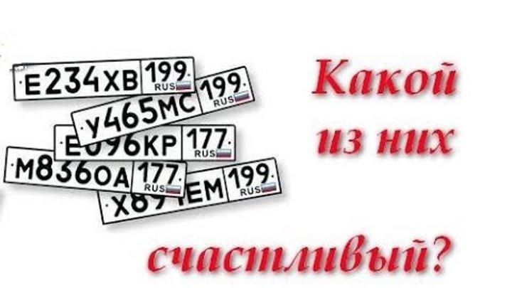 Дорожная нумерология: значение цифр автомобильного номера