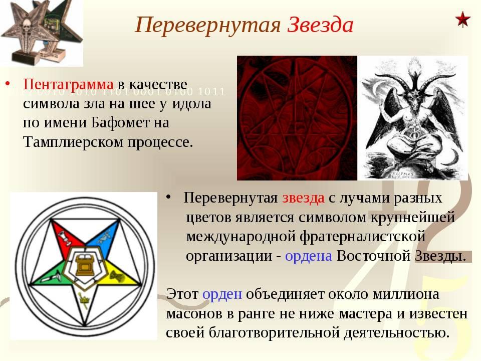 Виды пентаграмм и их значение в истории колдовства   мир магии