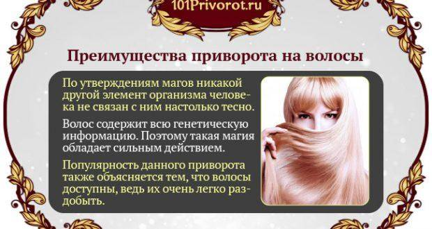 Привороты на волосы мужчины: сильные ритуалы
