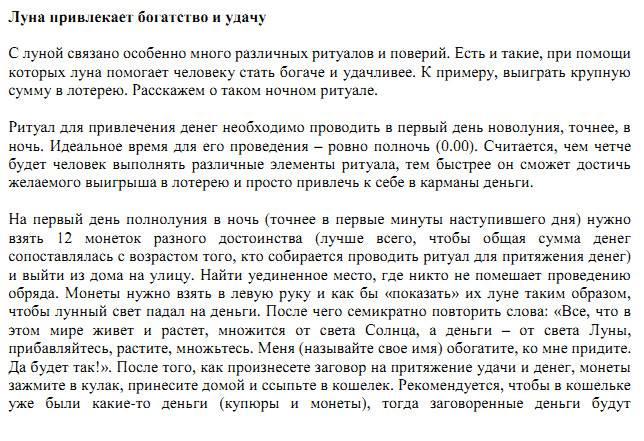 15 заговоров на деньги и удачу для избранных людей - sunami.ru