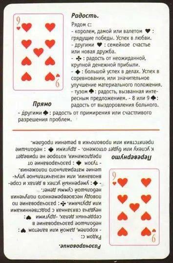 Значение карт при гадании 36 карт толкование расклады на любимого