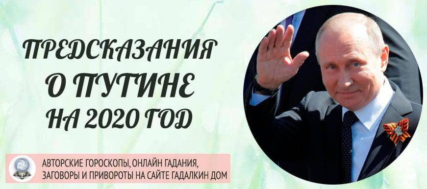 Предсказание для украины на 2020 год