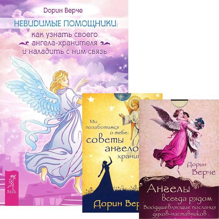 Ангельская нумерология на часах – нумерология ангелов и их послания в числах, значения и толкования