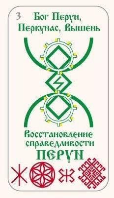 Славянская руна даждьбог