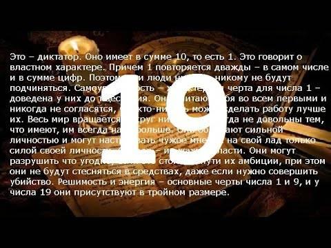 Магия числа 31 — значение в нумерологии