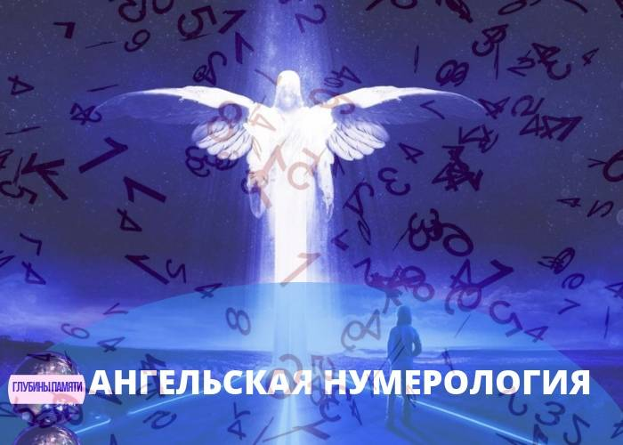Нумерология ангелов как увидеть послания с небес комбинации цифр