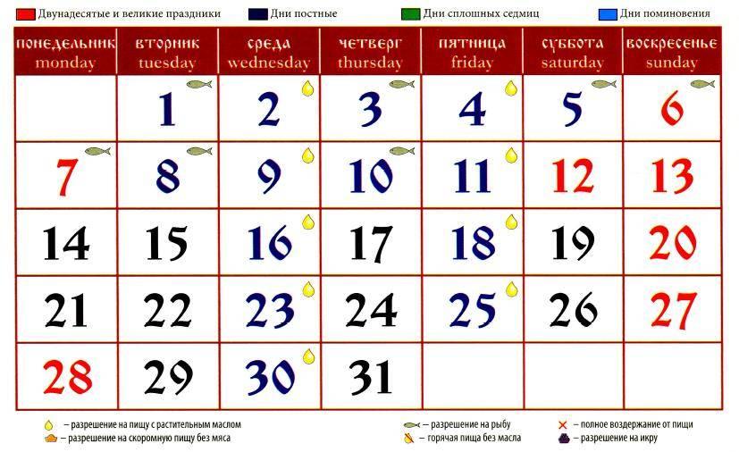 Православный церковный календарь на май 2021 года