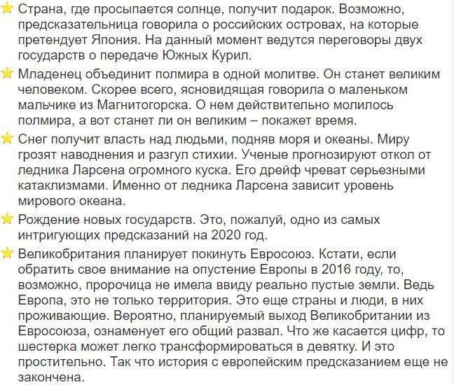 Свежее предсказание ванги на 2020 год для украины