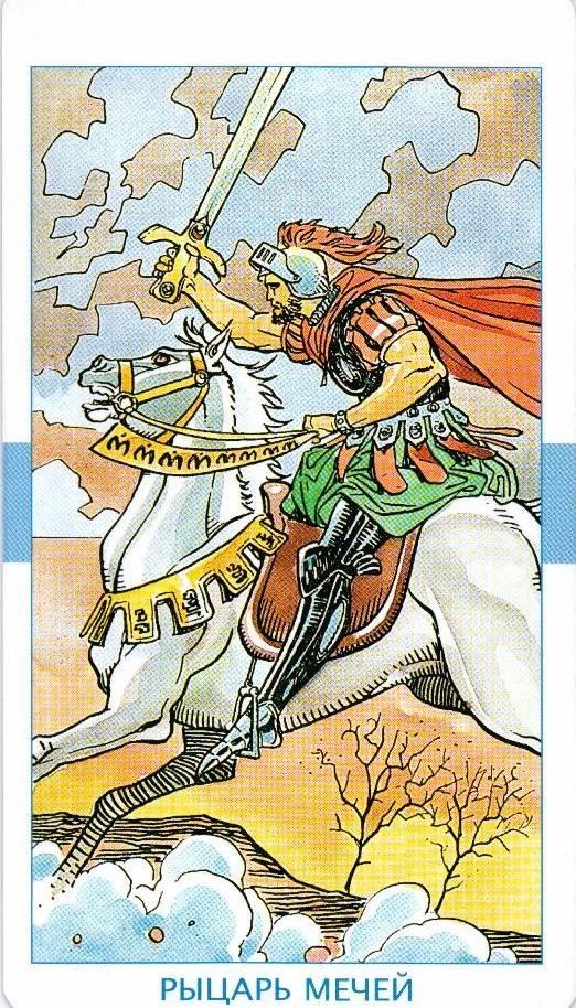 Рыцарь мечей таро: значение в отношениях, любви, здоровье