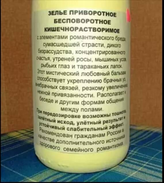 Изготовление и применение приворотных зелий