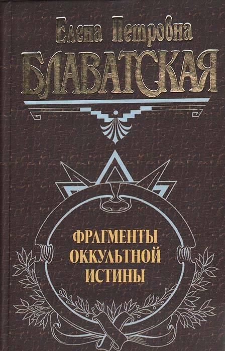 Елена блаватская книги - бесплатные статьи в книгах дом солнца
