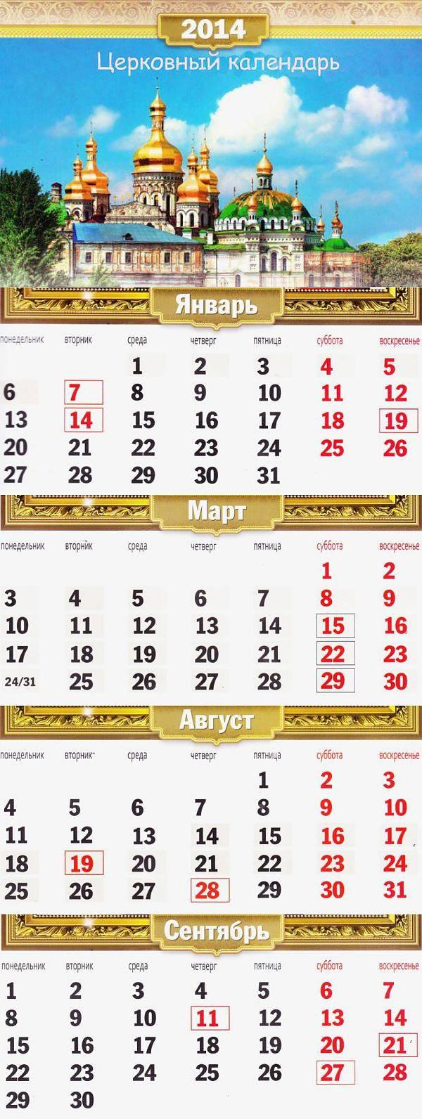Церковный православный календарь на 2021 год со списком праздников и постов