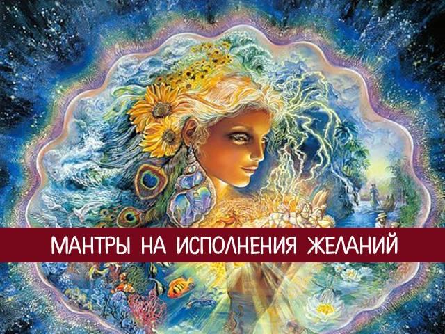 Очень мощная мантра исполнения желаний | zdavnews.ru