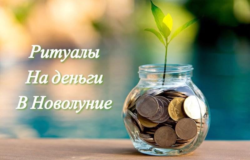 Ритуалы на привлечение денег — зарядка кошелька