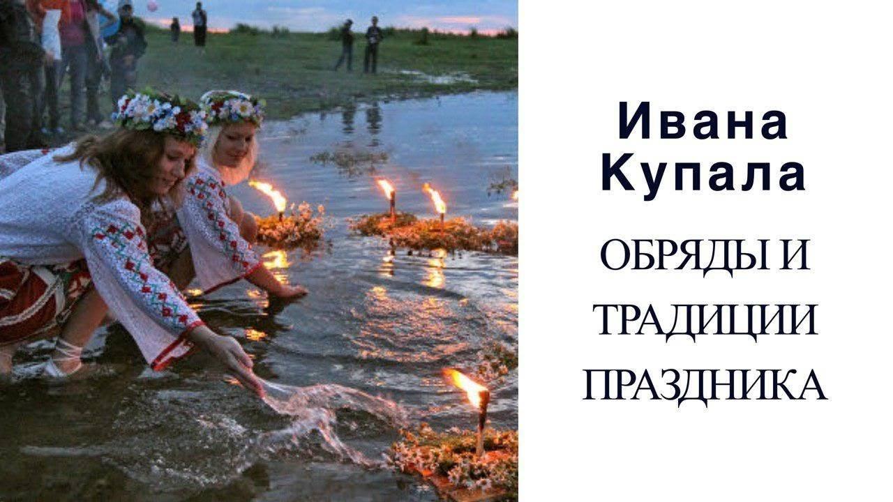 Ночь на ивана купала — время для обрядов и гаданий! | grimuar | яндекс дзен