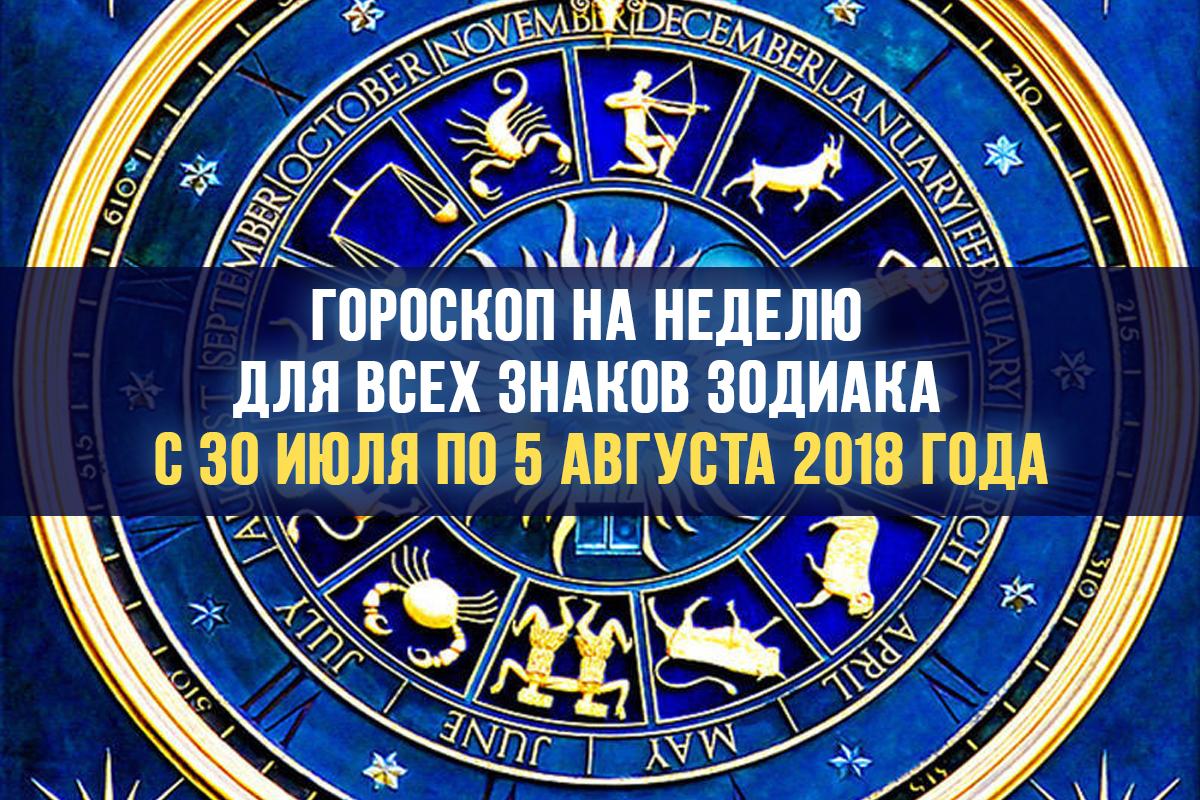 Гороскоп - авторский астрологический прогноз на 2013 год для всех знаков зодиака, бесплатно без смс онлайн.