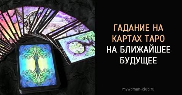 Пермский оракул онлайн гадание, бесплатные предсказания будущего