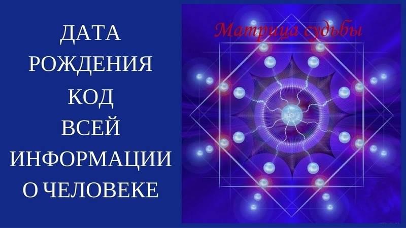 Луна и число души, имени, судьбы 2 в ведической нумерологии