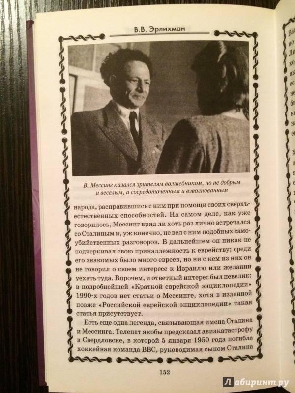 Вольф мессинг и сталин – был ли великий предсказатель личным экстрасенсом диктотора