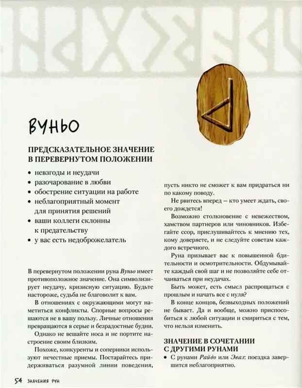 Руна кано (кеназ): подробное описание и значение руны в гадании