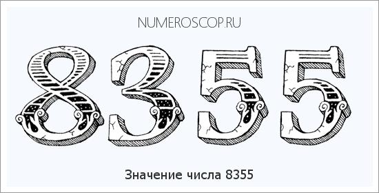 Число судьбы 6 в нумерологии: значение, совместимость