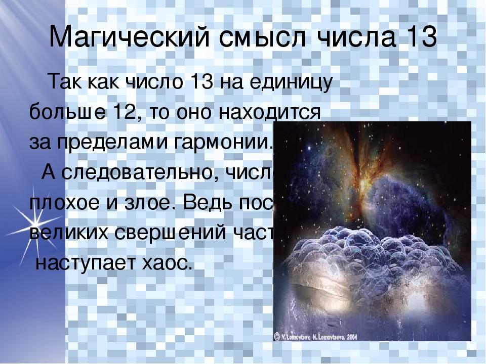 Магия числа 14 — как использовать её в своих целях