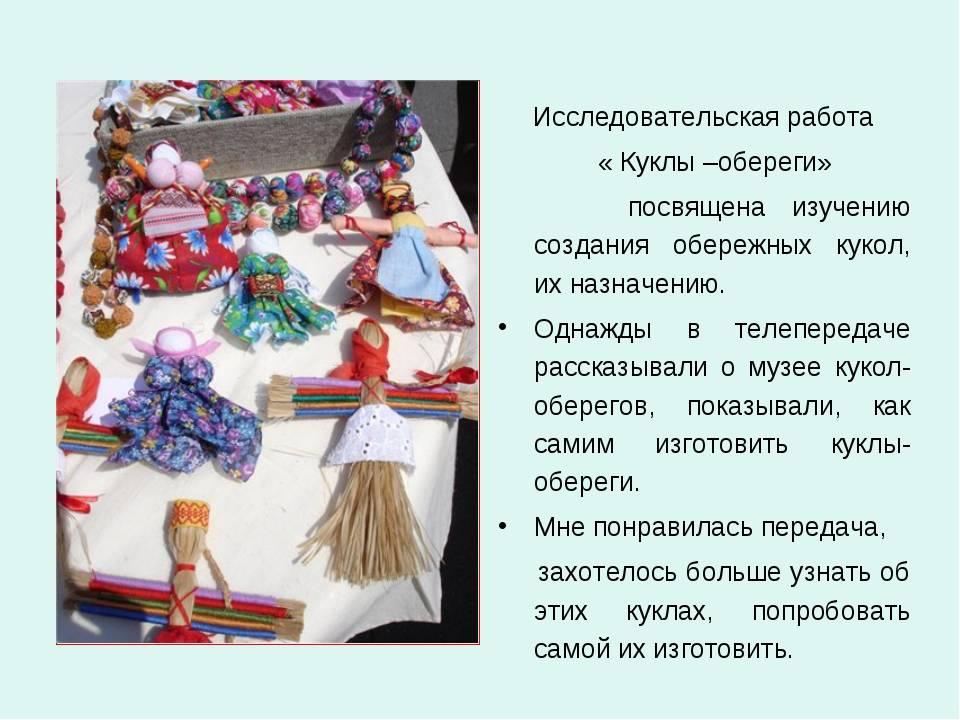 Кукла ведучка мастер-класс — сделайте хранительницу своими руками