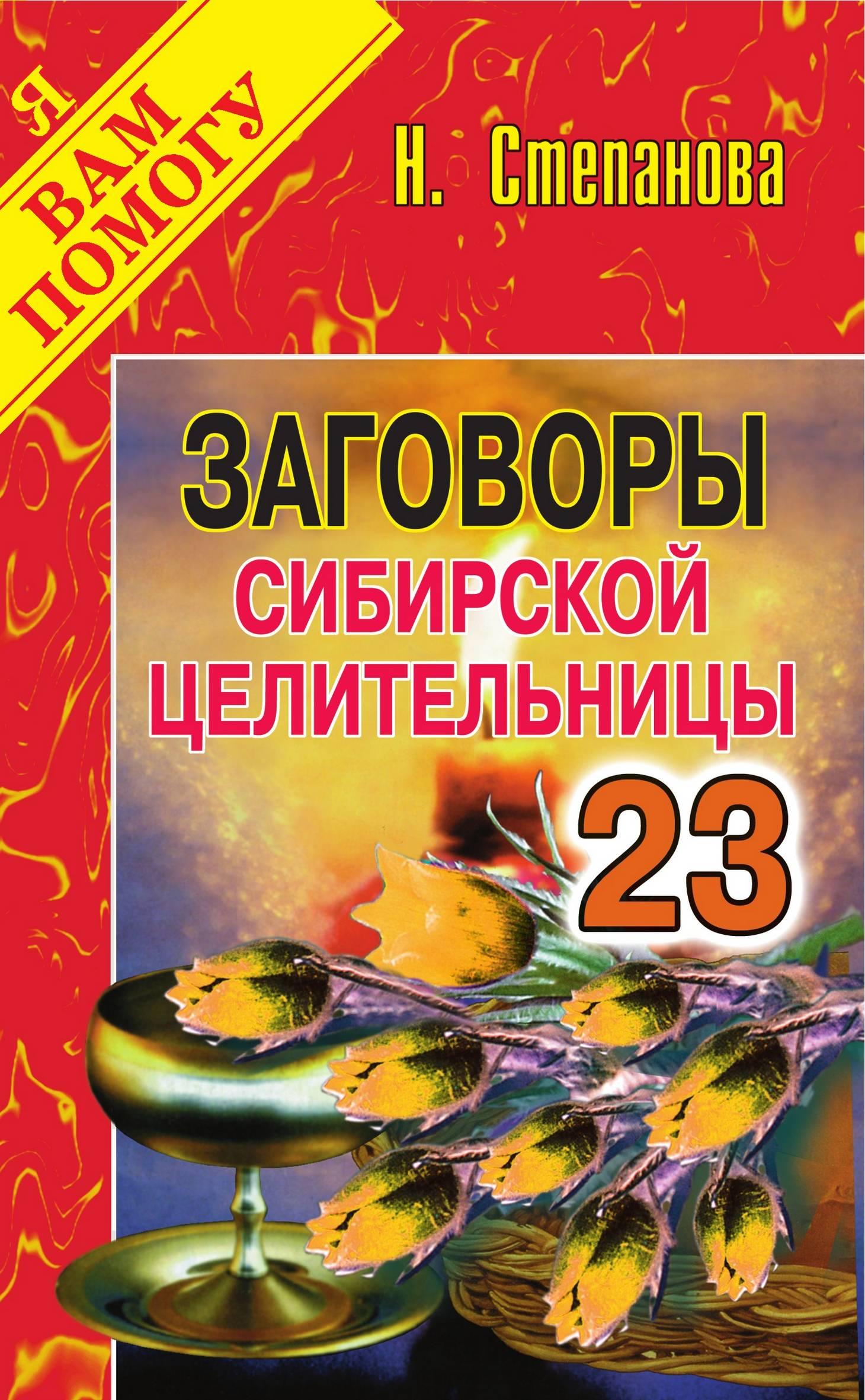 Читать книгу заговоры сибирской целительницы. выпуск 32 натальи степановой : онлайн чтение - страница 1