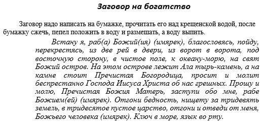 Заговор от ванги на богатство, любовь, здоровье: всё быстро и просто - sunami.ru