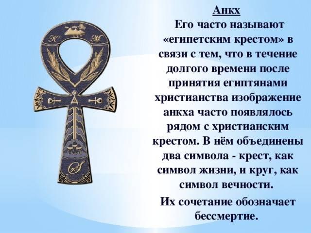 Египетский крест анкх - значение символа (фото)