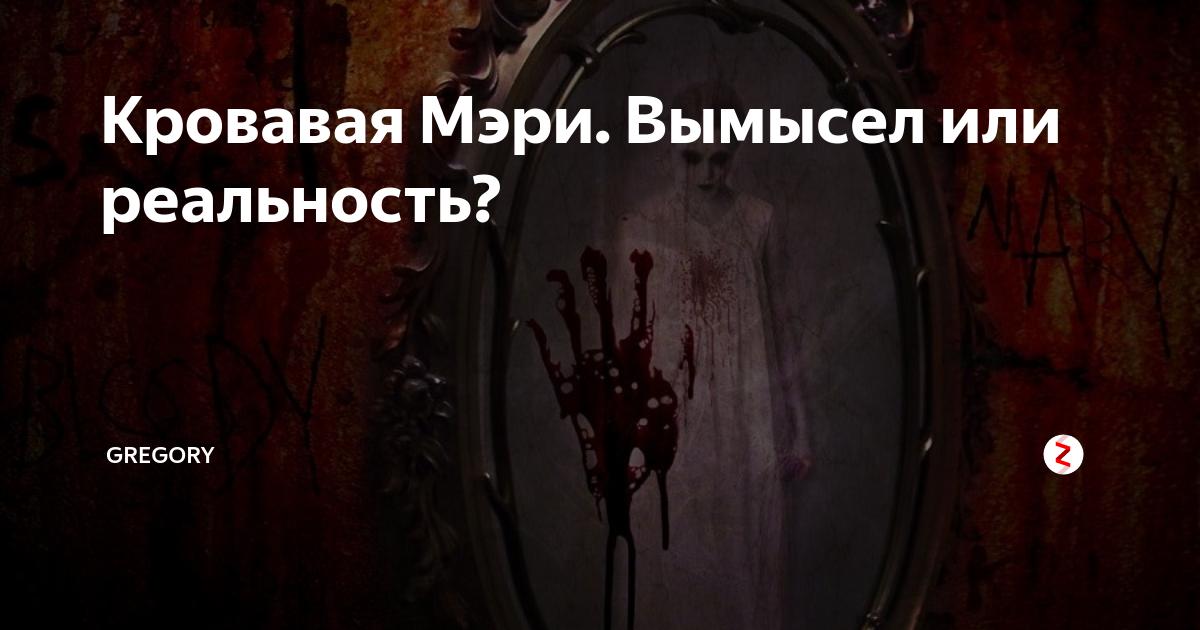 Как вызвать кровавую мэри в домашних. как вызвать кровавую мери? вызов кровавой мэри - видео- и фотодоказательства