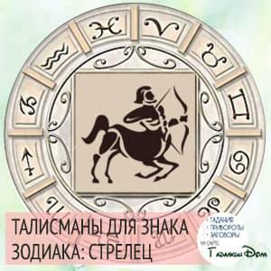 Камни знака стрелец по гороскопу: названия, фото, магические свойства